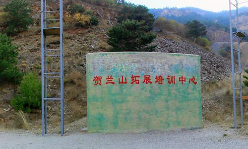 贺兰山拓展培训-全景漫游-13995118222